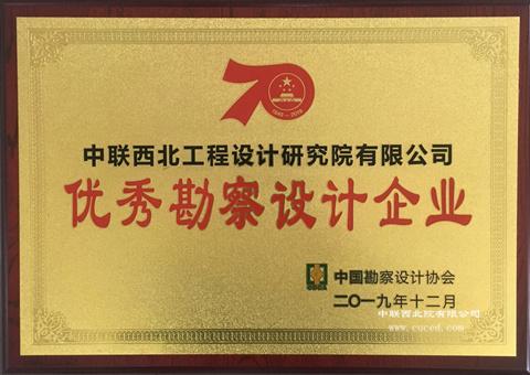 中国勘察设计协会优秀勘察设计企业