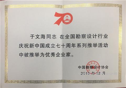 我公司党委书记、董事长于文海荣获中国勘察设计协会优秀企业家称号