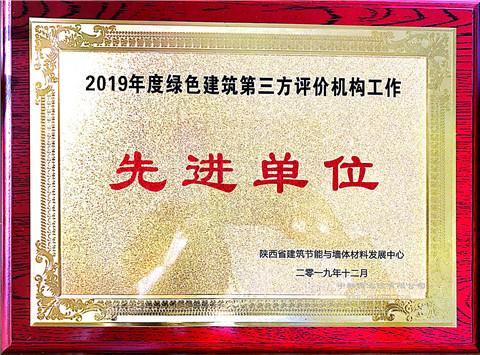 我公司荣获陕西省绿色建筑第三方评价机构工作先进单位