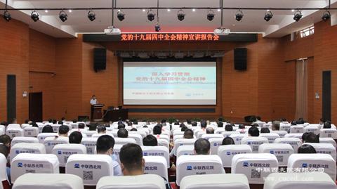 中国联合工程有限公司党委副书记、董事、总经理钱向东来我公司宣讲党的十九届四中全会精神