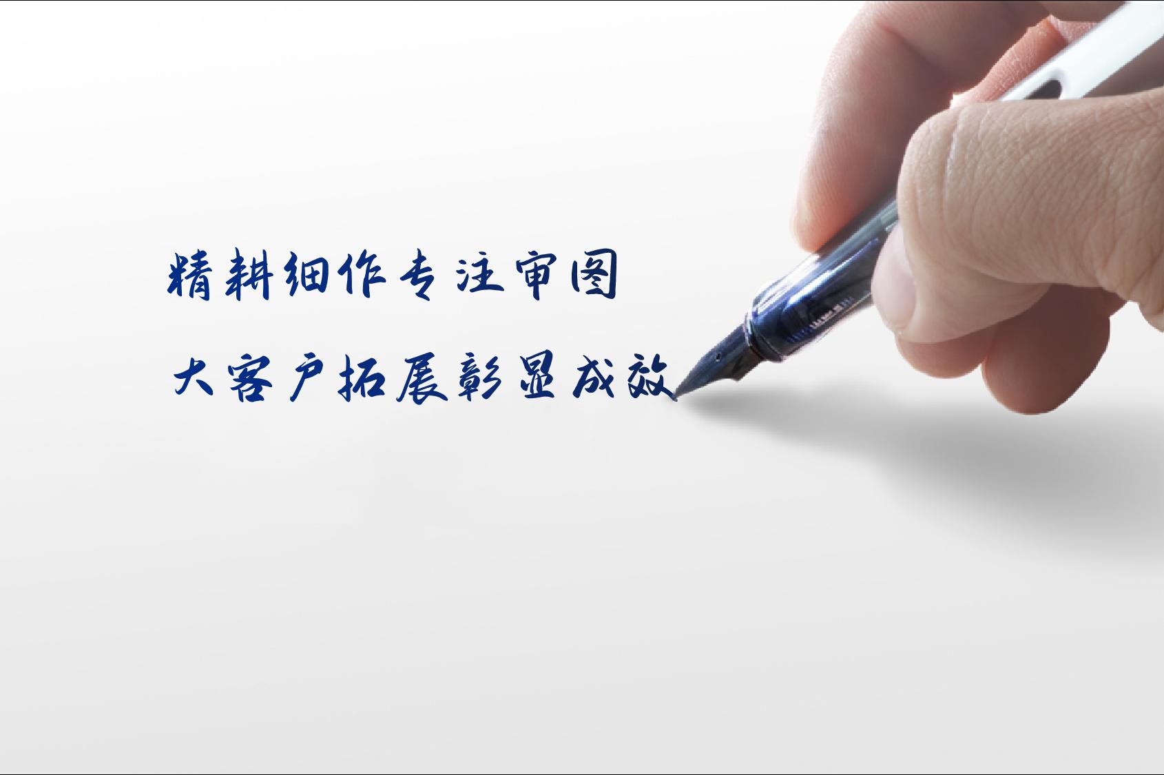 精耕细作专注审图 大客户拓展彰显成效——华秦公司与龙记地产集团签订多个项目审查合同