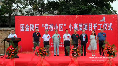 我公司EPC总包的中冶陕压(庄里)党校小区危房改建项目破土动工