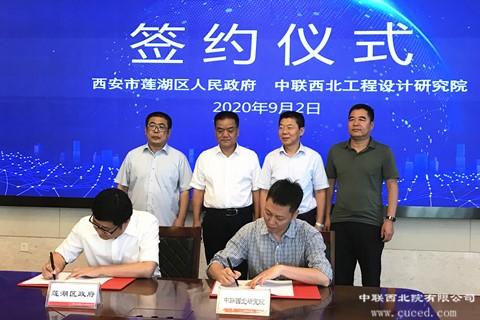 中联西北院与莲湖区人民政府签订战略合作协议