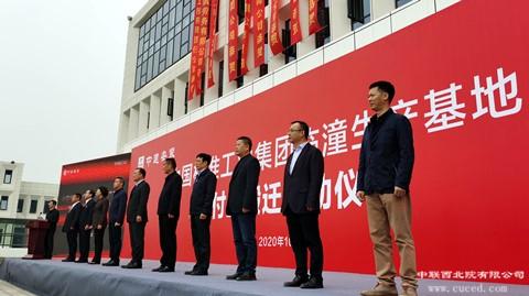 中联西北院设计的中国标准工业集团临潼生产基地交付启用