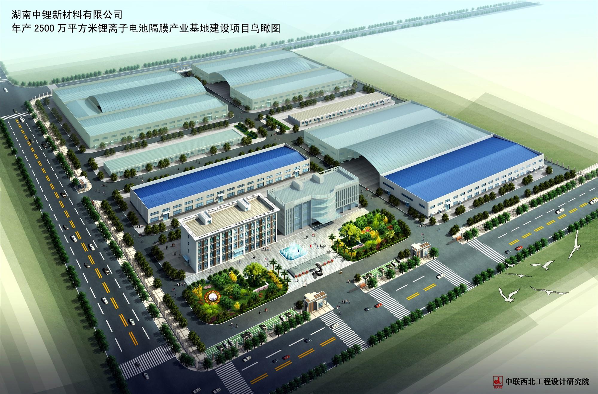 湖南中锂新材料有限公司年产2500万平方米锂离子电池隔膜产业基地建设项目