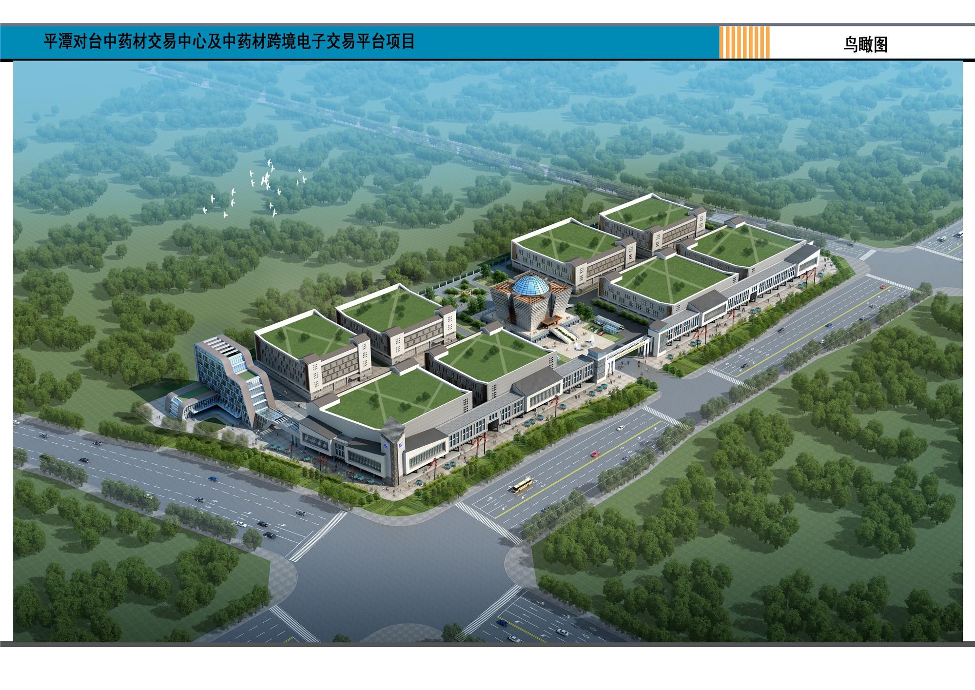福建平潭海峡中药材交易有限责任公司平潭对台中药材交易中心及中药材跨境电子交易平台项目