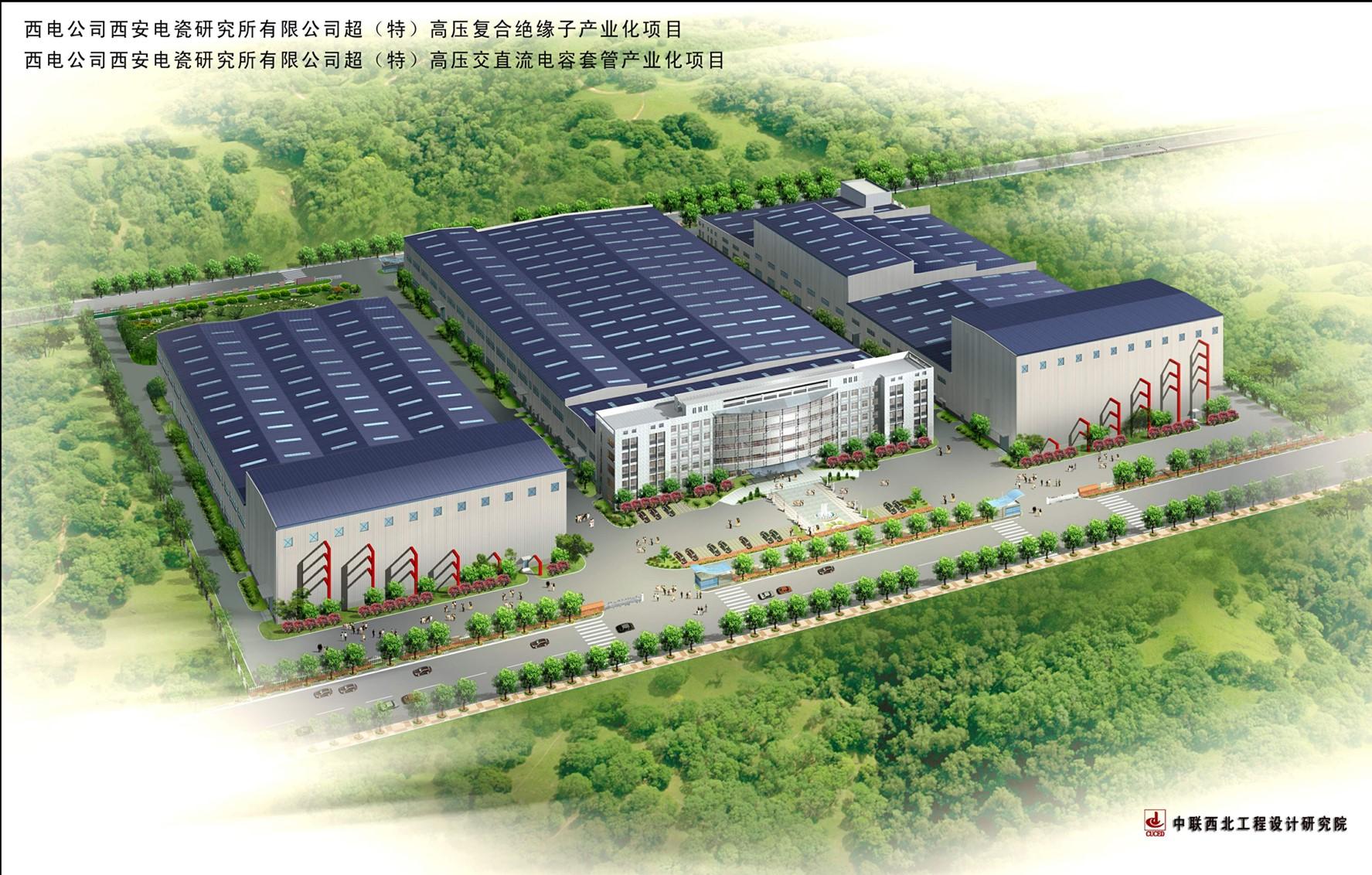 西安电磁研究所有限公司超(特)高压1000KV交直流电容套管和复合绝缘子产业化基地