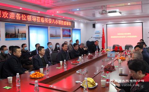 中国联合2020年度工程总承包工作研讨会与会专家调研观摩长安区第八小学及秦岭子午峪保护总站EPC项目