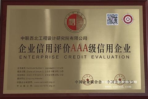 热烈祝贺我公司再次荣获AAA级信用企业荣誉称号
