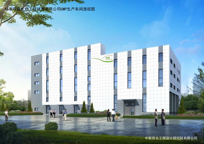 杨凌萃健生物工程技术有限公司GMP生产车间设计项目