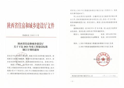中联西北院主编的5项工程标准获得立项