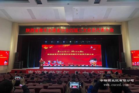 中联西北院青年志愿者服务队当选为陕西省青年志愿者协会第四届理事会理事单位