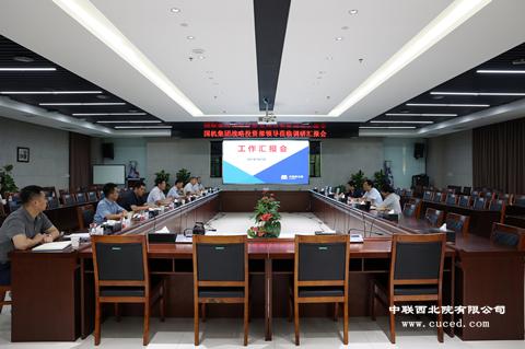 国机集团战略投资部副部长吕乐乐一行莅临中联西北院调研指导