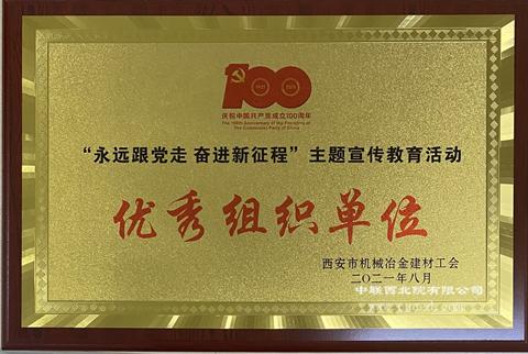 中联西北院工会集体和个人受西安市机械冶金建材工会表彰